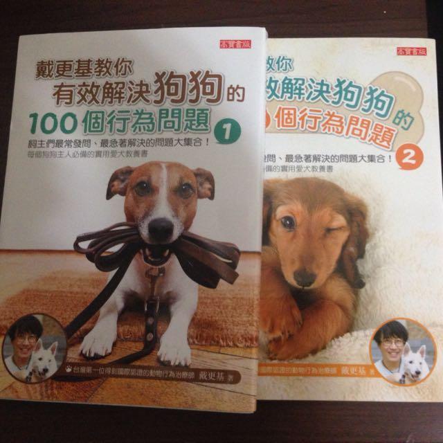 戴更基 有效解決狗狗的100個行為問題 1+2。保留中