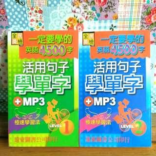 活用句子學單字+MP3  2本