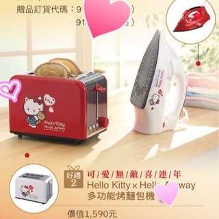 🚚 降⬇️(全新含運)Hello Kitty 多功能烤麵包機