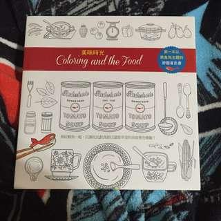 (全新)美味時光 紅鯨魚 美食為主題的舒壓著色書