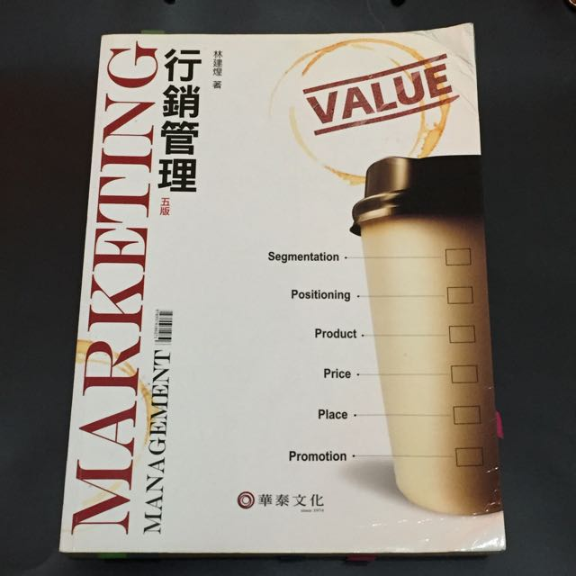 行銷管理 林建煌著 華泰文化