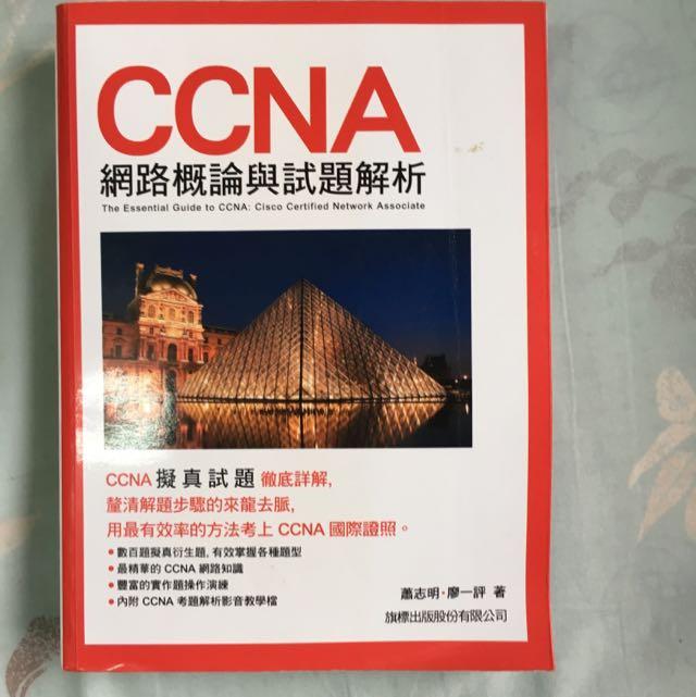 CCNA網路概論與試題解析