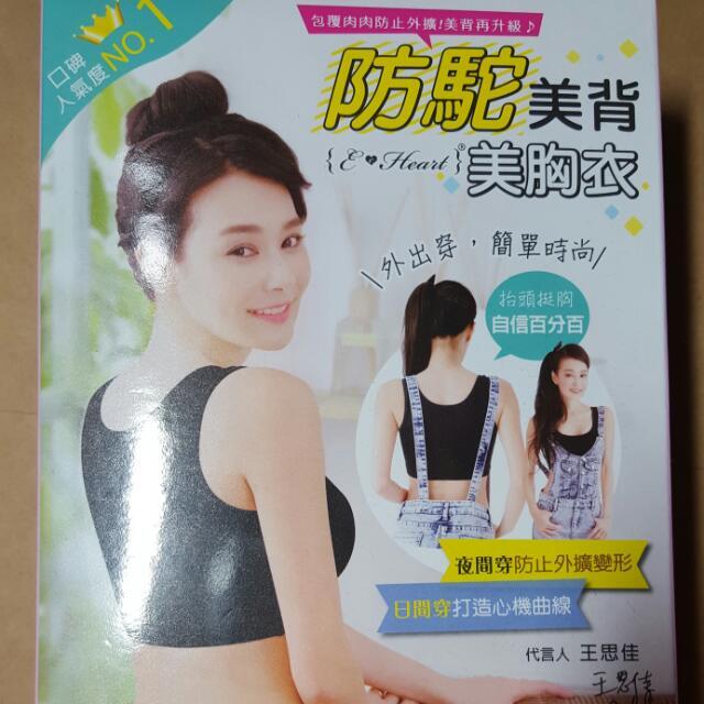 E.Heart 防駝美背/夜寑/運動美胸衣