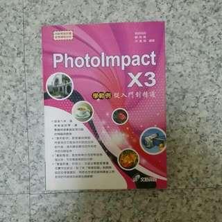 Photoimpact X3 學範例從入門到精通(二手課本)
