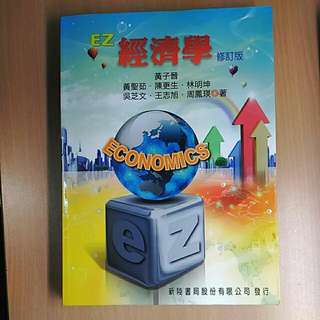 經濟學|修訂版|黃子晉|新陸書局