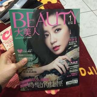 Beauty雜誌 1月份
