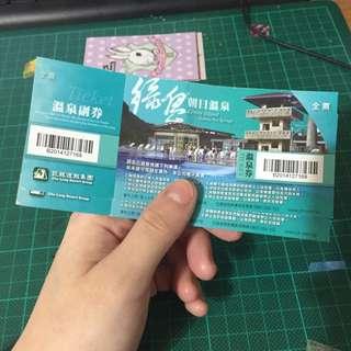 綠島朝日溫泉卷全票