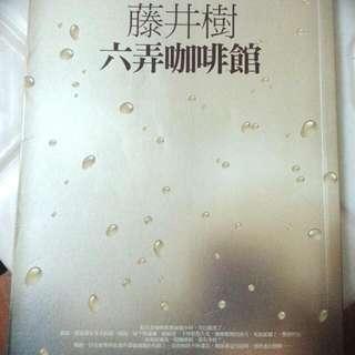 <六弄咖啡館> 作者:藤井樹