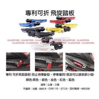 【壕輪機車工坊】EPIC專利 可摺式飛旋踏板 勁戰一二三代/GTR AERO/CUXI/RSzero/Ray