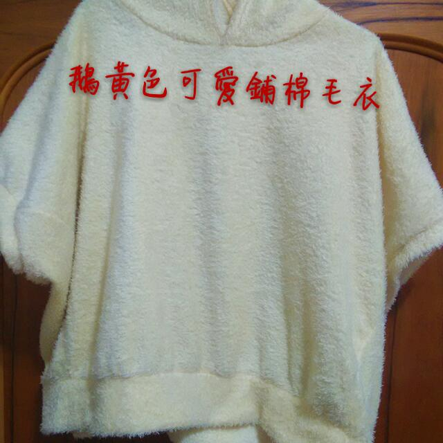 鵝黃色可愛絨毛毛衣!