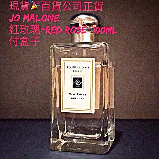 隨時出貨 ✨全家店到店取貨付款免運費 現貨🎉百貨公司正貨  JO MALONE  紅玫瑰 -RED ROSES 100ml 付盒子