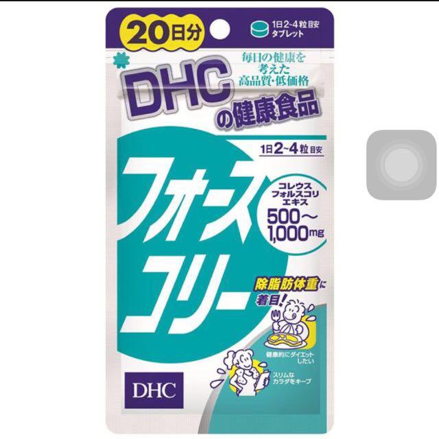 DHC for yummmmm