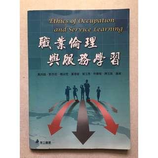 職業倫理與服務學習