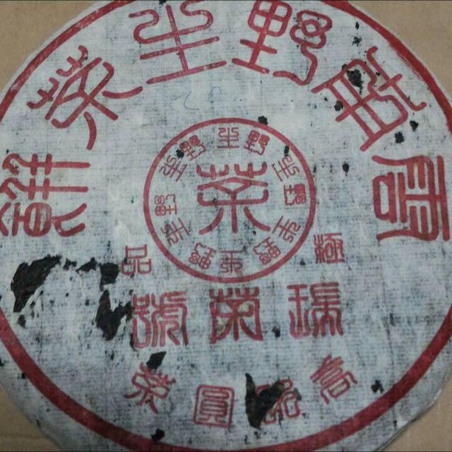 2002年中茶紅印鐵餅