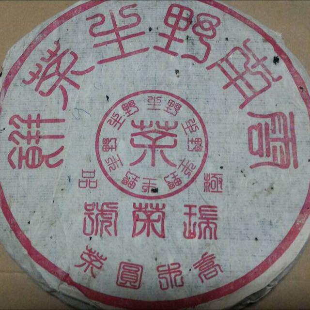 2006年瑞榮號野生茶