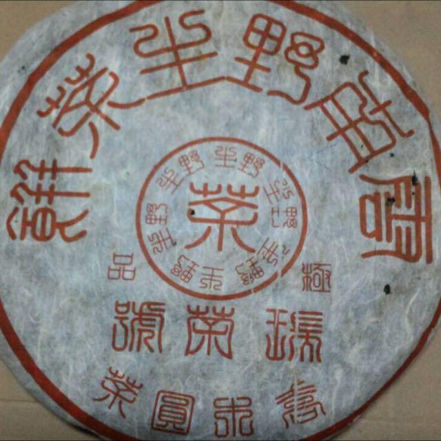 2007年瑞榮號野生茶