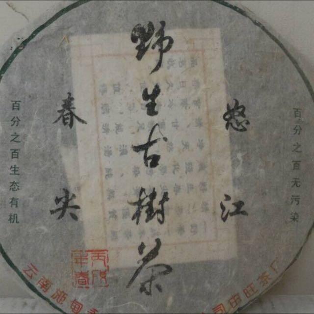 怒江春尖-野生茶