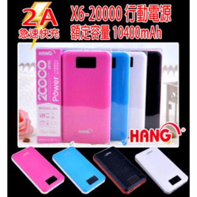 HANG X6 20000mAh 大容量移動電源行動電源USB電源-液晶顯示-2.1A雙輸出 「紅黑白三款現貨」