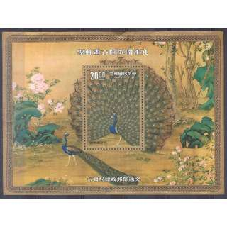 Stamp Sheetlet & Stamp Set (Peacocks, Paintings, 孔雀开屏图古画, Taiwan)