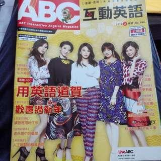 (贈)ABC互動英語 2016.2月號 封面人物~Popu Lady