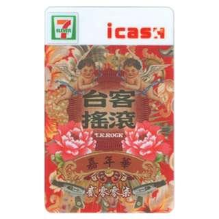 絕版現貨 全新未使用 台客搖滾 icash i-cash 悠遊卡 icash2.0 7-11