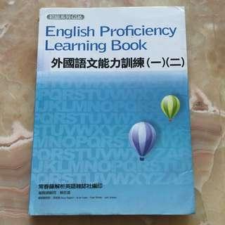 英文課本-外國語言能力訓練(一)(二)