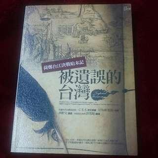 全新書65折 ,荷鄭台江決戰始末記 ,被遺誤的台灣 ,C.E.S,前衛 ,二樓黃二