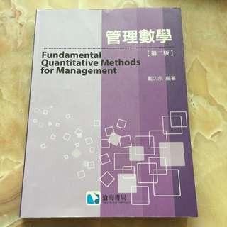 管理數學(第二版)
