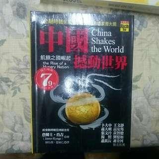 二手書 ,中國撼動世界 ,詹姆士肯吉,高寶,二樓白1-1