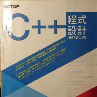 C++程式設計 碁峰 GOTOP