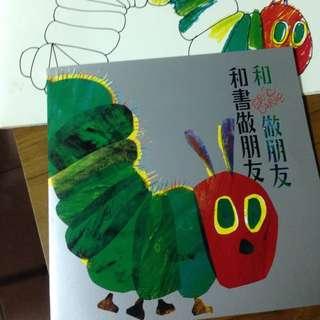 童書 好餓的毛毛蟲(硬頁書)6本