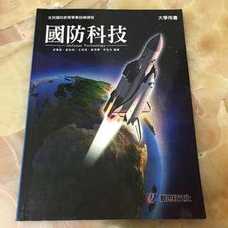全民國防教育-國防科技(2本)