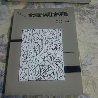全新書65折 ,台灣新興社會運動 ,徐正光,巨流,二樓黃二