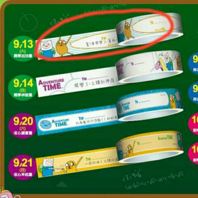 《全新》7-11 探險活寶 紙膠帶 開學-加油篇 阿寶 老皮 集點 點數