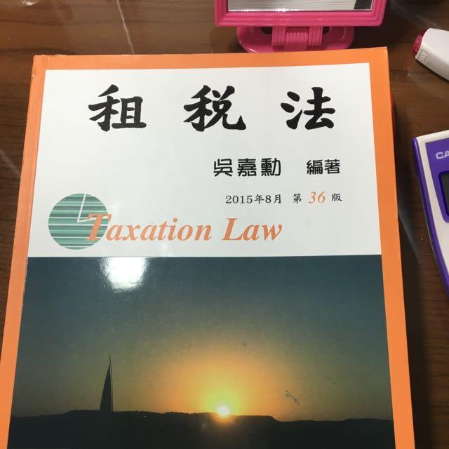 (保留中)租稅法