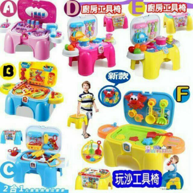 (現貨) 兒童遊戲收納椅 美妝 醫生 工具 玩沙
