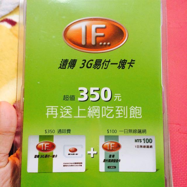 全新 IFU卡 3G (SIM CARD)