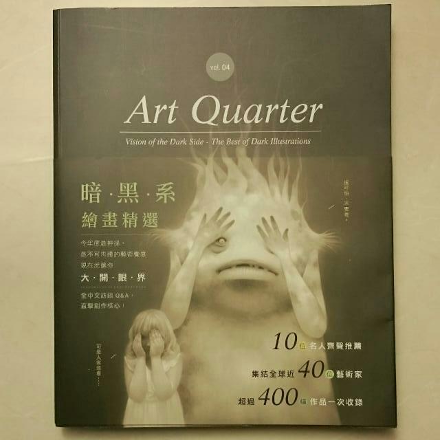 Art Quarter vol.4 2013 暗黑系繪畫精選