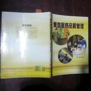 餐飲服務品質管理ISBN978-986-7176-96-7