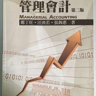 (待匯款)管理會計 第二版 指南書局