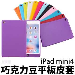 iPad mini4 彩色 巧克力豆 矽膠 平板 保護套 軟殼 保護殼 全包覆 防摔 防滑 另售抗藍光 鋼化貼 周邊