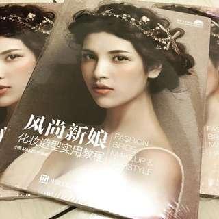 風尚新娘化妝造型實用教程 新娘秘書 彩妝師