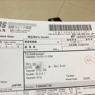日本代購郵寄證明