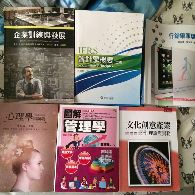 各種教科書 企業 統計學