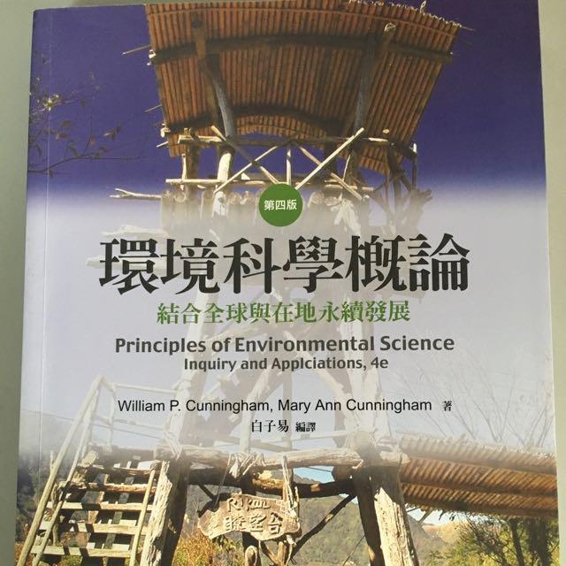 環境科學概論 第四版 白子易編譯