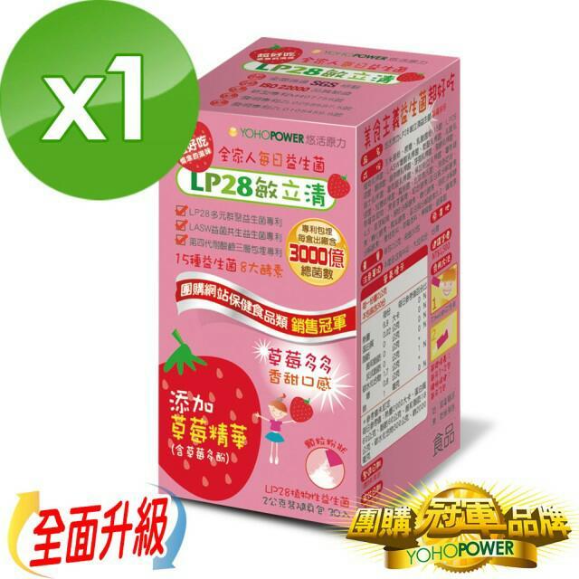 【悠活原力】LP28敏立清益生菌第3代加強版-草莓多多(30條/盒) 有效日期2017.09.13