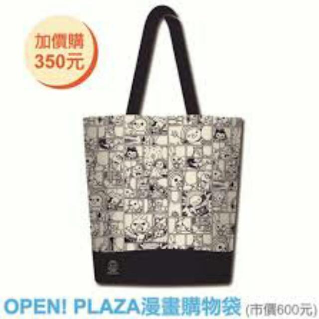 Open Plaza 漫畫購物袋