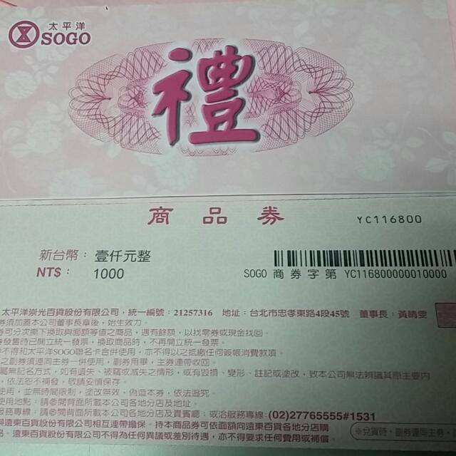 SOGO禮券$4000(95折)