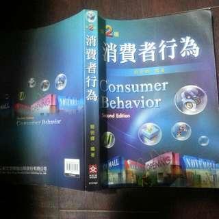 消費者行為(第二版)