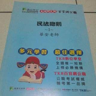 (免運990元)二手書-TKB數位學堂 公職考試 民法 共8本